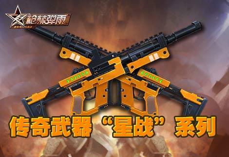 枪林弹雨传奇碎片-星战 全新星战系列武器等你来拿