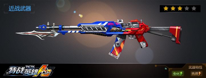 AN94-双子座武器展示