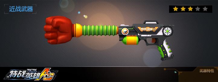 玩具拳头枪武器展示