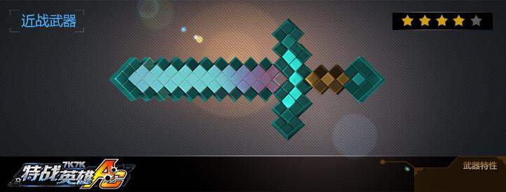 像素直剑武器展示