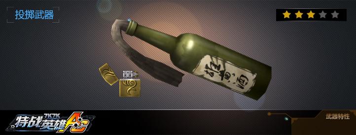 雄黄酒武器展示