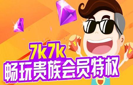 m.hv599.com鸿运国际手机版_7k7k畅玩贵族会员特权