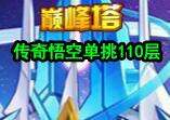 传奇孙悟空单挑巅峰塔110层