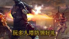 枪林弹雨玩多人亚虎国际娱乐官方网站领好礼