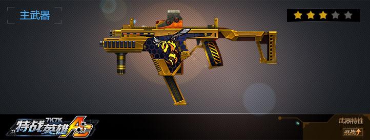 MK5-大黄蜂武器展示