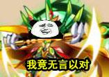 奥拉星四格漫画:犀利女神