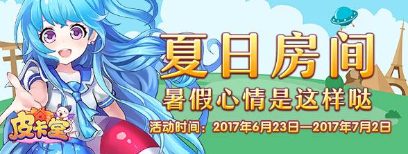 【7k活动】夏日房间,暑假心情是这样哒!