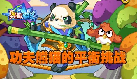 奥奇传说功夫熊猫的平衡挑战活动攻略 金币轻松拿