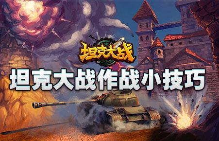 坦克大战作战小技巧 坦克大战战术分析