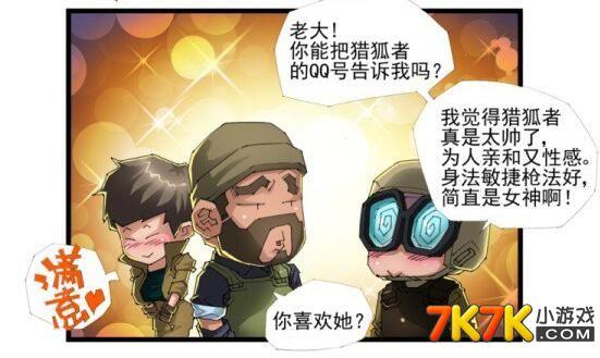特战英雄爆笑漫画——不讲卫生