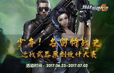 【官方活动】近战武器原创大赛