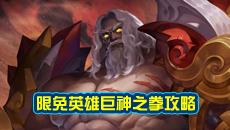 极战联盟巨神之拳伊迪安英雄解析