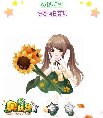 奥比岛典藏服饰宁夏向日葵装