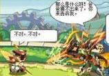 洛克王国四格漫画之最高动物