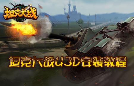 坦克大战之U3D安装教程详解