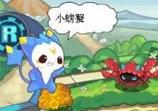洛克王国四格漫画之小螃蟹