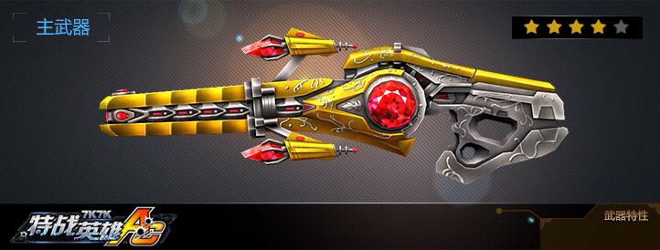 激光枪-鎏金武器展示
