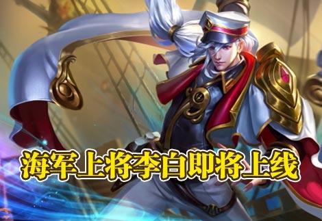 极战联盟全新皮肤预告 海军上将李白即将上线