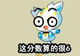 奥拉星四格漫画:100分