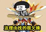 奥拉星四格漫画:上课迟到