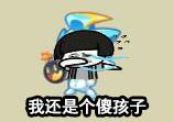 奥拉星四格漫画:傻孩子