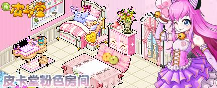 皮卡堂粉色房间,等你装扮