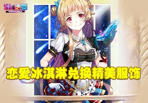 梦幻恋舞恋爱冰淇淋精彩活动 收集冰淇淋兑换精美服饰