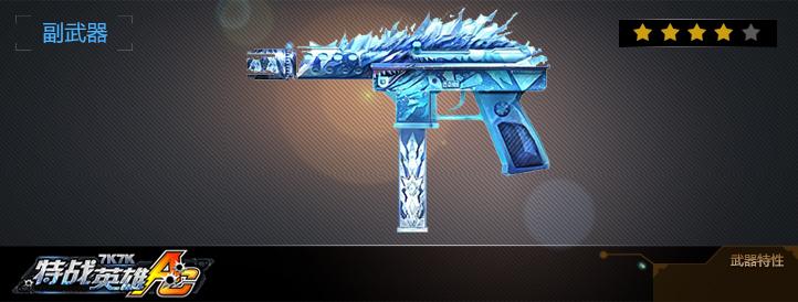 TEC9-极寒冰魄武器展示