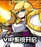 奥义联盟VIP系统开启