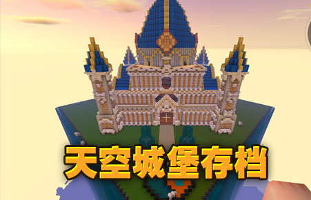 迷你世界精品创造存档 一人独醉、宇轩的天空城堡