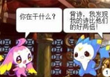 洛克王国四格漫画之迪莫背诗