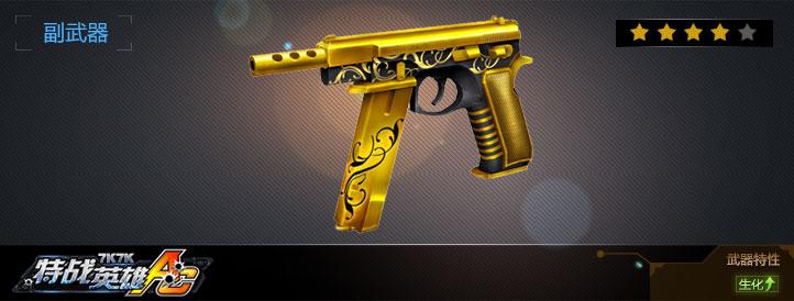 CZ75-黄金武器展示