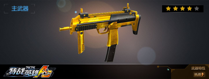 MP7-黄金武器展示
