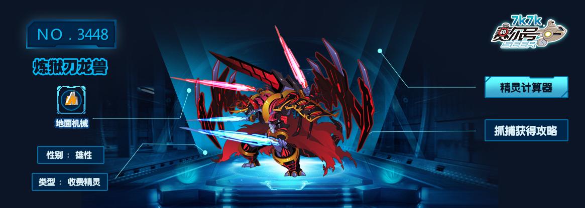 炼狱刃龙兽