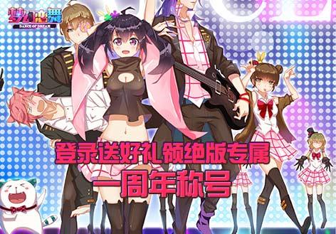 梦幻恋舞登录送好礼活动 绝版专属一周年称号等你领取