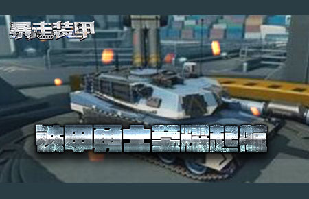 暴走装甲铁甲勇士荣耀起航 超强防护载具盘点