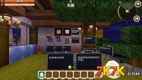 迷你世界十级电路地图 会变形的小木屋