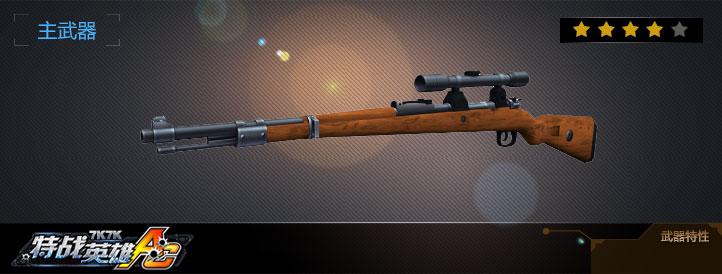 Kar98k武器展示