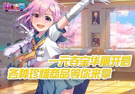 梦幻恋舞一元欢乐夺宝活动 夺宝华丽开启领取梦幻大礼