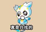 奥拉星四格漫画:给猫剪指甲