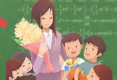 2017教师节