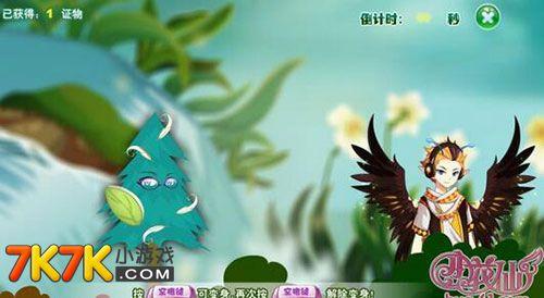 小花仙恋爱专线小广告获得方法