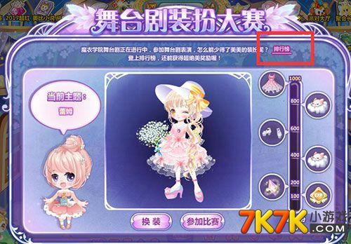 7k7k小游戏 奥比岛 奥比问答  奥比岛 蕾丝公主鞋永久魔力单品,9月15