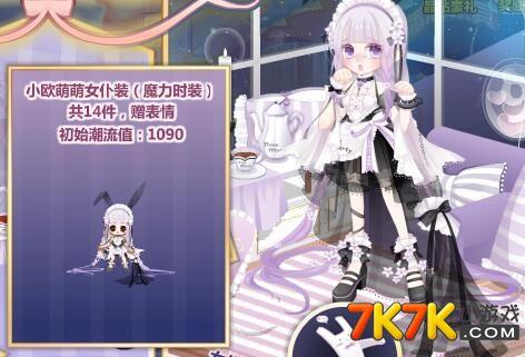 7k7k小游戏 奥比岛 奥比问答  奥比岛 小欧萌萌女仆装魔力时装,包含14