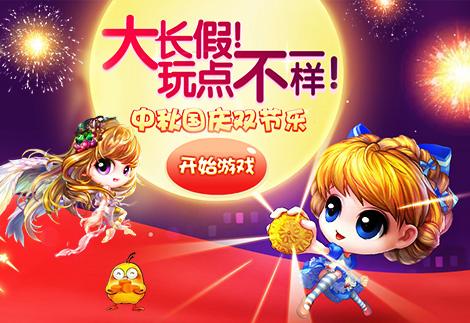 弹弹堂3 中秋国庆双节乐