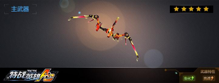 凤凰长弓武器展示