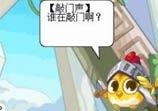 洛克王国四格漫画之游戏