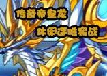 传奇帝皇龙休闲连胜实战