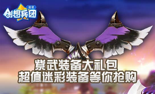 创想兵团紫武装备大礼包等你抢购