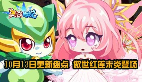 奥奇传说10月13日活动汇总末女王钻石版惊艳来袭